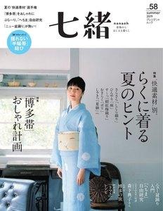 七緒 2019 夏号 vol.58
