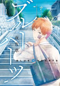ブルーハーツ (1)【フルカラー・電子書籍版限定特典付】