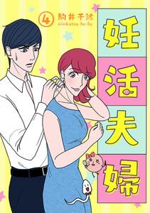 妊活夫婦 (4)【フルカラー】