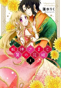 蛇神さまと贄の花姫 1【ebookjapan限定特典ペーパー付き】