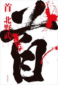 北野武の初の歴史小説『首』アウトレイジなあらすじとネタバレ
