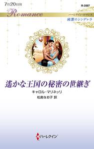 遙かな王国の秘密の世継ぎ【ハーレクイン・ロマンス~純潔のシンデレラ~】 電子書籍版