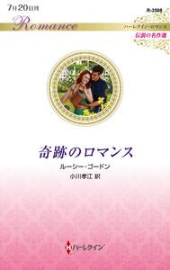 奇跡のロマンス【ハーレクイン・ロマンス版】