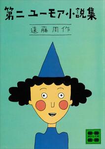 第二ユーモア小説集 電子書籍版