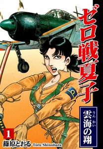 ゼロ戦夏子(1)《雲海の翔》 電子書籍版