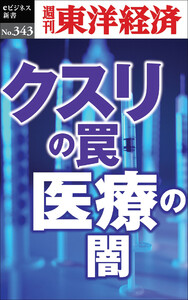 クスリの罠・医療の闇―週刊東洋経済eビジネス新書No.343