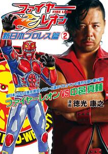 ファイヤーレオン 新日本プロレス篇2巻