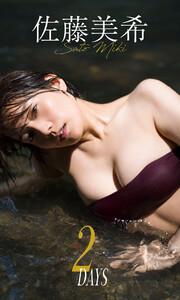 【デジタル限定】佐藤美希写真集「2DAYS」