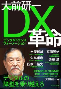 大前研一 DX革命 電子書籍版
