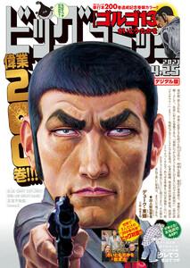 ビッグコミック 2021年8号(2021年4月9日発売)
