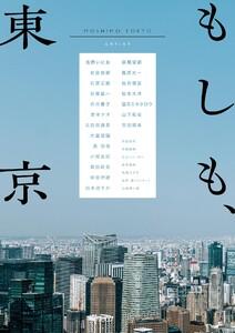 もしも、東京 電子書籍版