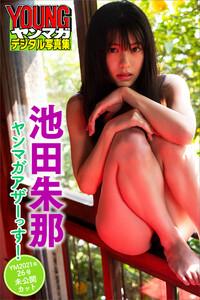 池田朱那 ヤンマガアザーっす!YM2021年26号未公開カット ヤンマガデジタル写真集