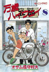 万歳ハイウェイ (8) 電子書籍版