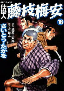 仕掛人藤枝梅安 (16)[コミック] 電子書籍版