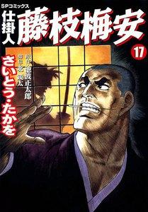仕掛人藤枝梅安 (17)[コミック] 電子書籍版