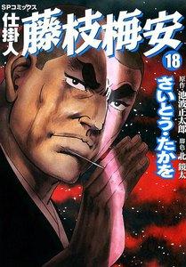 仕掛人藤枝梅安 (18)[コミック] 電子書籍版