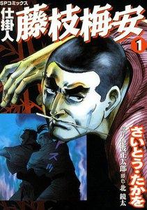 仕掛人藤枝梅安 (1)[コミック] 電子書籍版