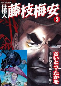 仕掛人藤枝梅安 (3)[コミック] 電子書籍版