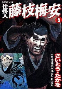 仕掛人藤枝梅安 (5)[コミック] 電子書籍版