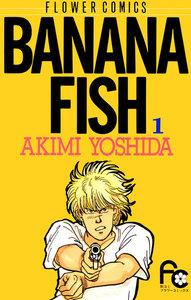 表紙『BANANA FISH』 - 漫画