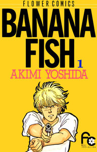 BANANA FISH (1) 電子書籍版