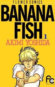 BANANA FISH 1巻