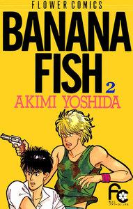 BANANA FISH 2巻