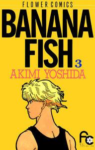BANANA FISH (3) 電子書籍版