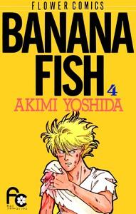 BANANA FISH (4) 電子書籍版