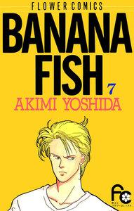 BANANA FISH (7) 電子書籍版