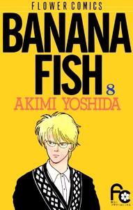 BANANA FISH (8) 電子書籍版