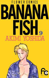 BANANA FISH (9) 電子書籍版
