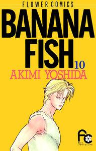 BANANA FISH (10) 電子書籍版