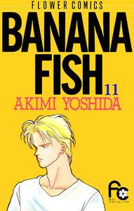 BANANA FISH (11) 電子書籍版