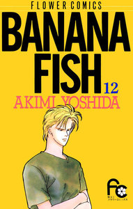 BANANA FISH (12) 電子書籍版