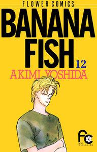 BANANA FISH 12巻
