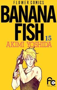 BANANA FISH 15巻