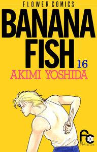 BANANA FISH 16巻