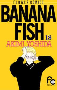 BANANA FISH 18巻