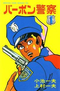 バーボン警察 (1) 電子書籍版