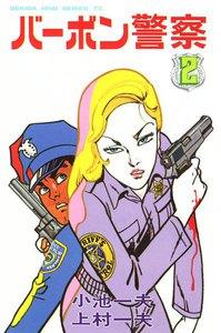 バーボン警察 (2) 電子書籍版