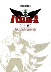表紙『バロム・1』 - 漫画