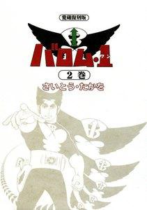 バロム・1 (2) 電子書籍版