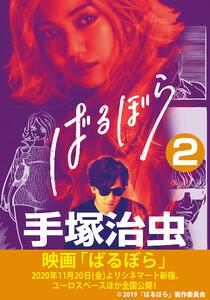 ばるぼら (2) 電子書籍版