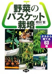 野菜のバスケット栽培-タネから育てる63種-