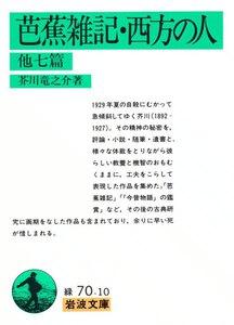 芭蕉雑記・西方の人 他七篇 電子書籍版