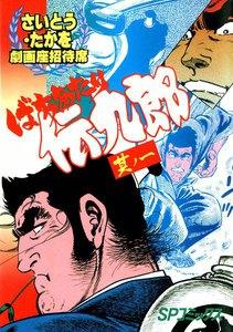 ばちあたり伝九郎 (1) 電子書籍版