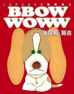 BBOW WOWW (1) 電子書籍版