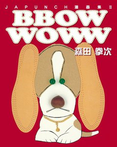 BBOW WOWW (2) 電子書籍版