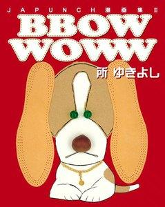 BBOW WOWW (3) 電子書籍版